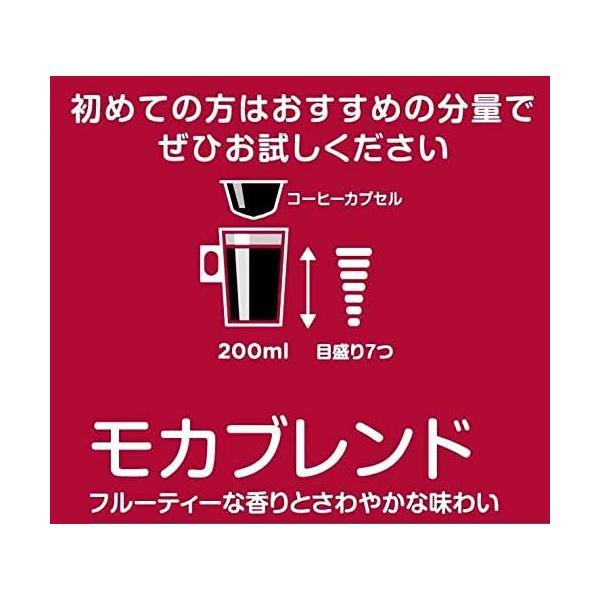 ネスカフェ NGD ドルチェグスト 専用カプセル モカブレンド 16杯分×1箱|tamurashop|03