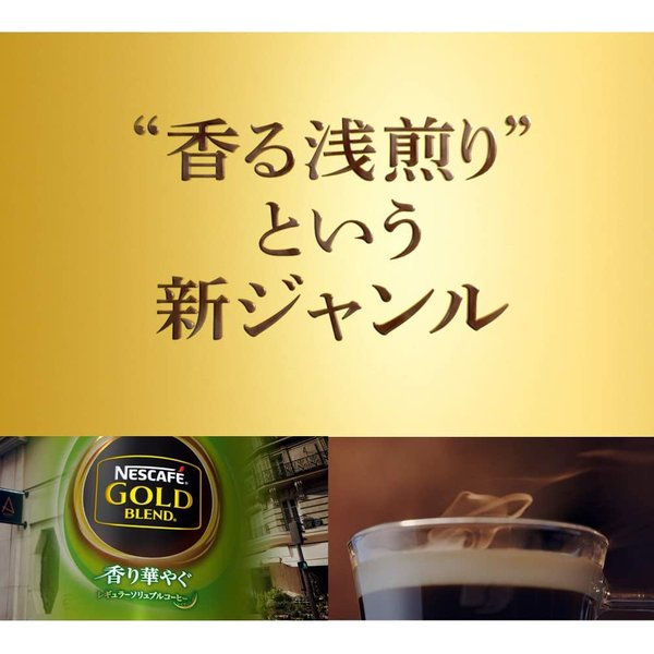 ネスレ ネスカフェ ゴールドブレンド エコ&システムパック 香り華やぐ 105g|tamurashop|02