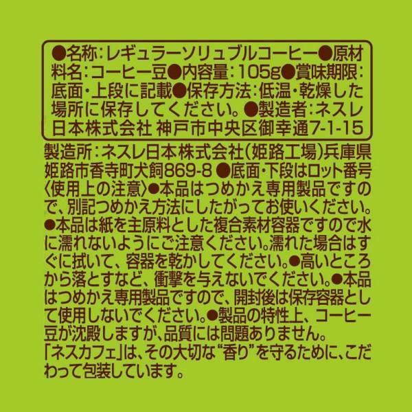 ネスレ ネスカフェ ゴールドブレンド エコ&システムパック 香り華やぐ 105g|tamurashop|03