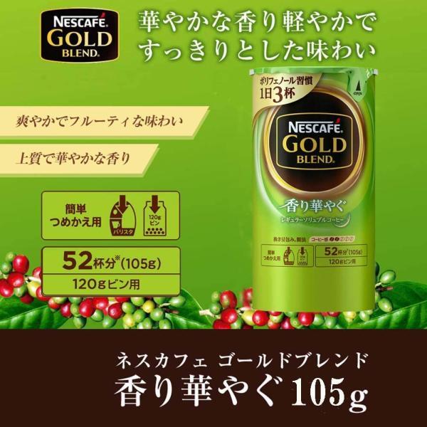ネスレ ネスカフェ ゴールドブレンド エコ&システムパック 香り華やぐ 105g|tamurashop|04