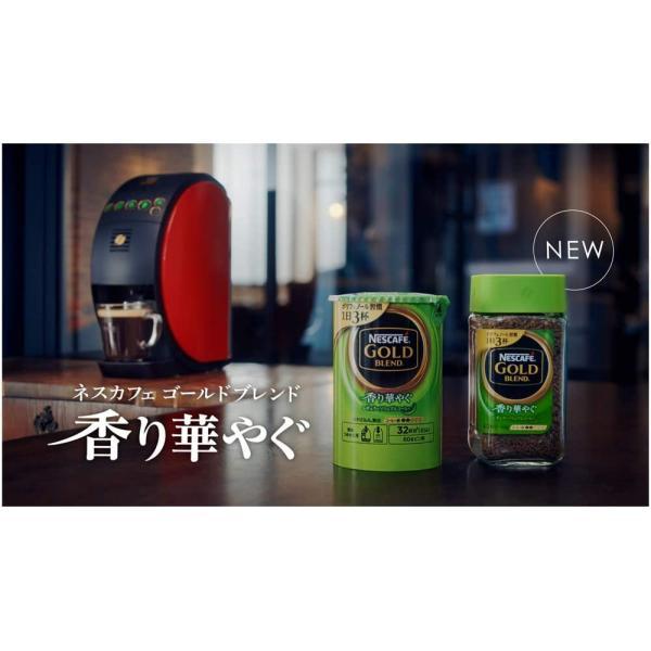 ネスレ ネスカフェ ゴールドブレンド エコ&システムパック 香り華やぐ 105g|tamurashop|06