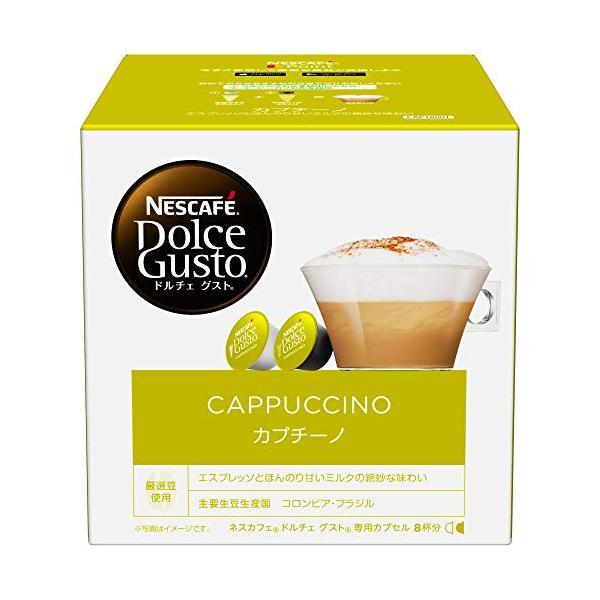 ネスカフェ NGD ドルチェグスト 専用カプセル カプチーノ 8杯分×1箱|tamurashop