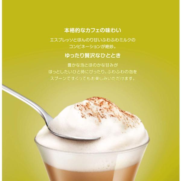 ネスカフェ NGD ドルチェグスト 専用カプセル カプチーノ 8杯分×1箱|tamurashop|02