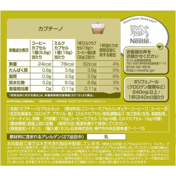 ネスカフェ NGD ドルチェグスト 専用カプセル カプチーノ 8杯分×1箱|tamurashop|03
