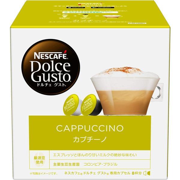 ネスカフェ NGD ドルチェグスト 専用カプセル カプチーノ 8杯分×1箱|tamurashop|05