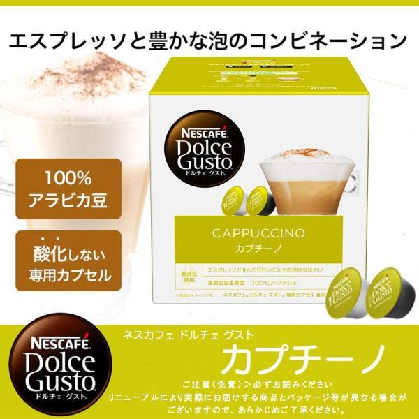 ネスカフェ NGD ドルチェグスト 専用カプセル カプチーノ 8杯分×1箱|tamurashop|06