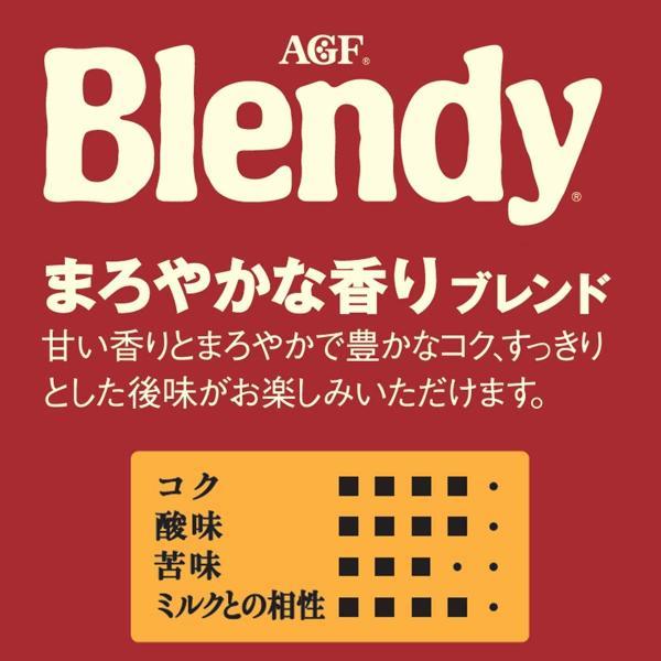 AGF ブレンディ まろやかな香りブレンド 袋 210g インスタントコーヒー 水に溶けるコーヒー 詰め替え エコパック|tamurashop|02