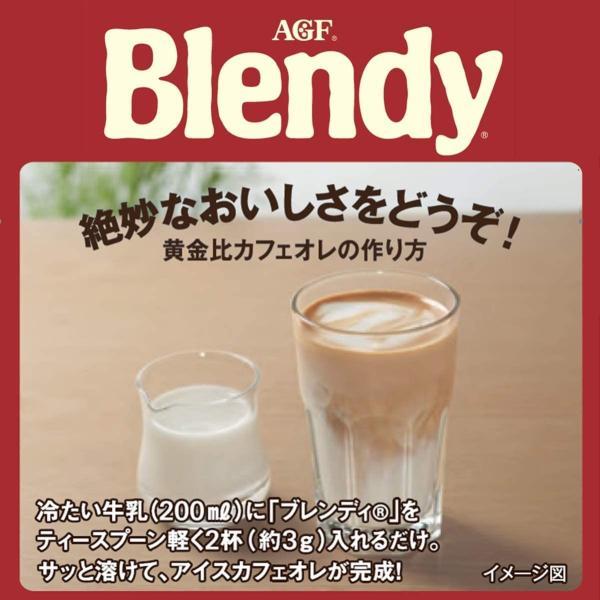 AGF ブレンディ まろやかな香りブレンド 袋 210g インスタントコーヒー 水に溶けるコーヒー 詰め替え エコパック|tamurashop|03