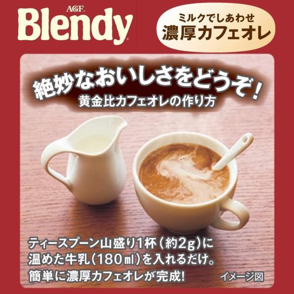 AGF ブレンディ まろやかな香りブレンド 袋 210g インスタントコーヒー 水に溶けるコーヒー 詰め替え エコパック|tamurashop|04