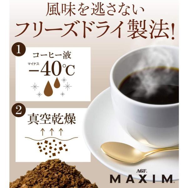 AGF マキシム モカブレンド 袋 135g インスタントコーヒー 詰め替え エコパック|tamurashop|02
