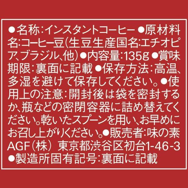 AGF マキシム モカブレンド 袋 135g インスタントコーヒー 詰め替え エコパック|tamurashop|04