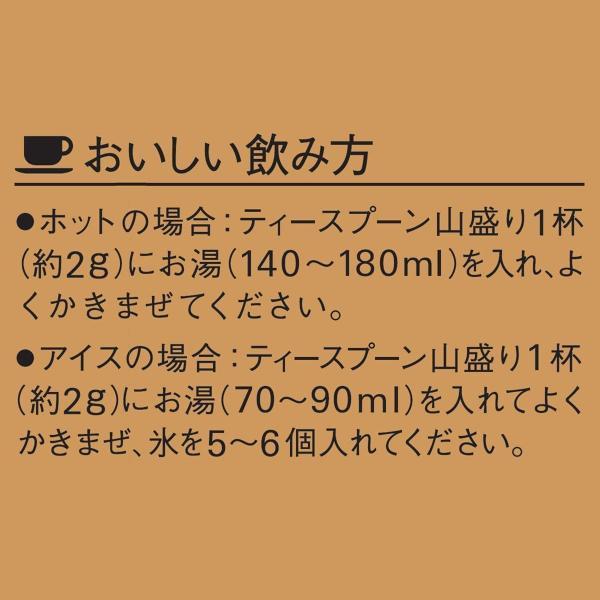 AGF マキシム モカブレンド 袋 135g インスタントコーヒー 詰め替え エコパック|tamurashop|06