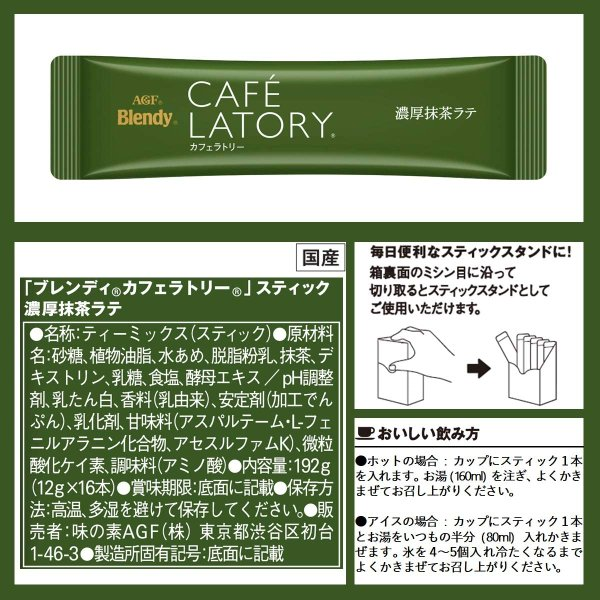 AGF ブレンディ カフェラトリー スティック 濃厚抹茶ラテ 16本 粉末 抹茶|tamurashop|03