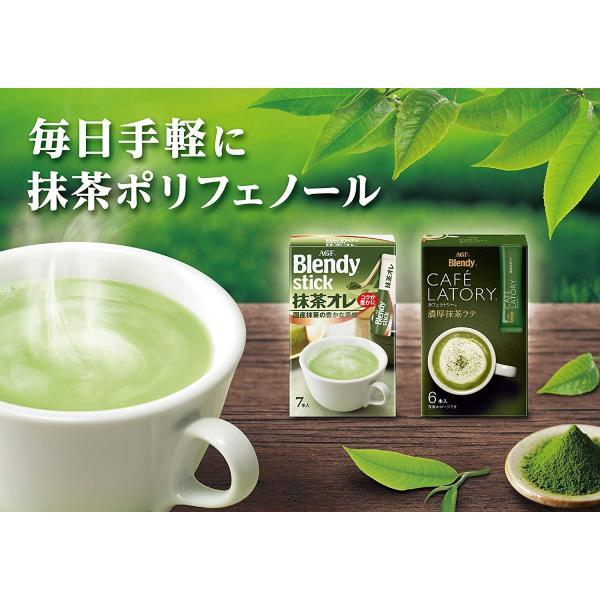 AGF ブレンディ カフェラトリー スティック 濃厚抹茶ラテ 16本 粉末 抹茶|tamurashop|05