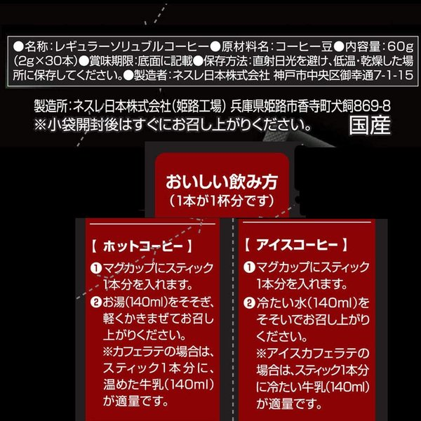 ネスカフェ エクセラ スティック ブラック 30P ×2箱 tamurashop 02
