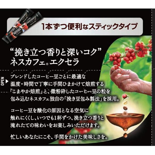 ネスカフェ エクセラ スティック ブラック 30P ×2箱 tamurashop 05