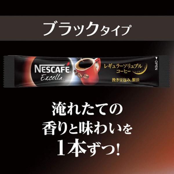ネスカフェ エクセラ スティック ブラック 30P ×2箱 tamurashop 07