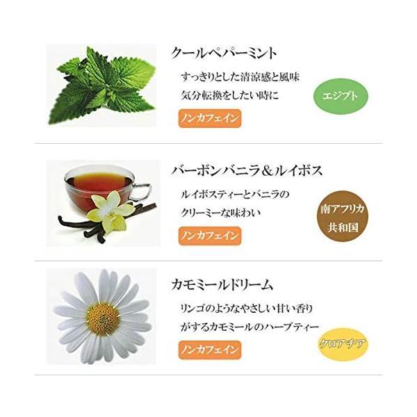 おいしい紅茶シリーズ30包(15種×2包)お試し 紅茶アソート 紅茶福袋 JAF TEA|tamurashop|06