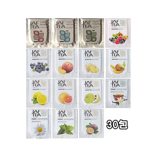 おいしい紅茶シリーズ30包(15種×2包)お試し 紅茶アソート 紅茶福袋 JAF TEA|tamurashop|08