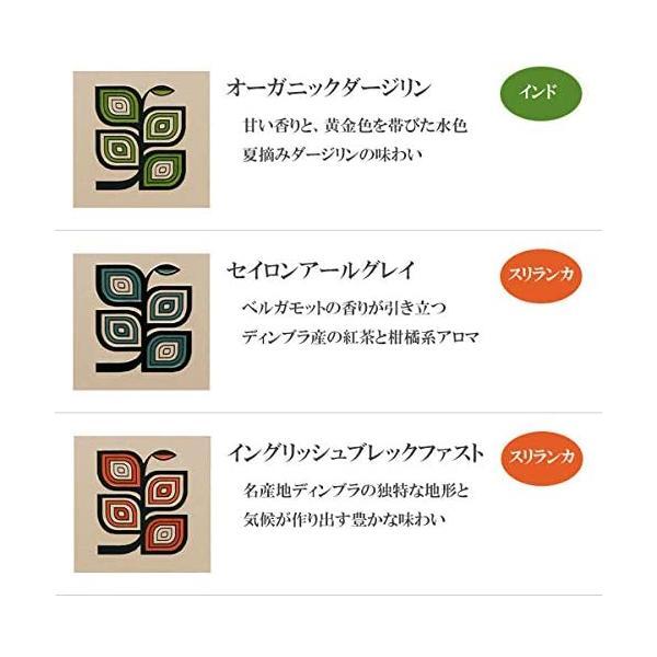 おいしい紅茶シリーズ30包(15種×2包)お試し 紅茶アソート 紅茶福袋 JAF TEA|tamurashop|09