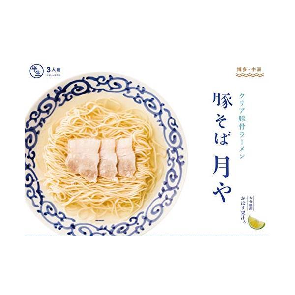 「豚そば 月や」 クリア豚骨ラーメン 3食入 tamurashop