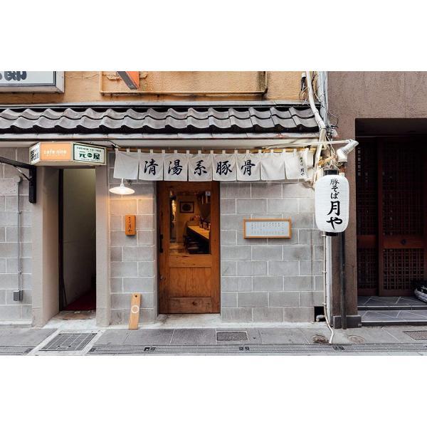 「豚そば 月や」 クリア豚骨ラーメン 3食入 tamurashop 02