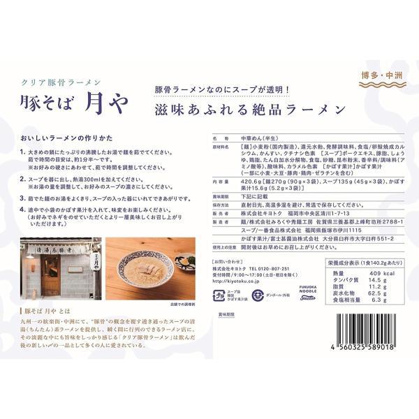 「豚そば 月や」 クリア豚骨ラーメン 3食入 tamurashop 03