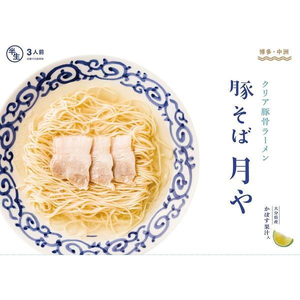 「豚そば 月や」 クリア豚骨ラーメン 3食入 tamurashop 04
