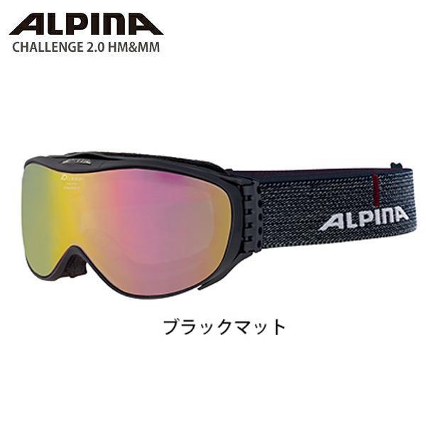 【22日倍々キャンペーン&ゾロ目クーポン】ALPINA アルピナ スキーゴーグル 2020 CHALLENGE 2.0 HM&MM 19 20 NEWモデル