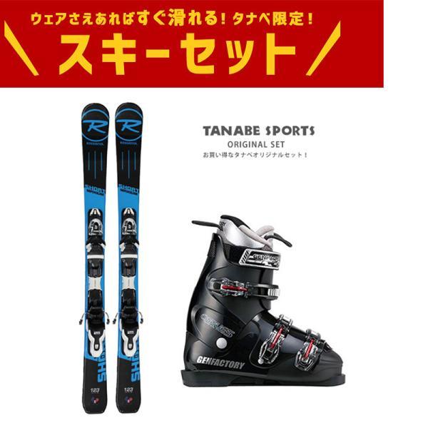 スキー セット ROSSIGNOL〔ロシニョール ショートスキー板〕<2020>SHORT MAXIUM 123 + XPRESS 10 BK B83 + GEN〔ゲン スキーブーツ〕CARVE 5