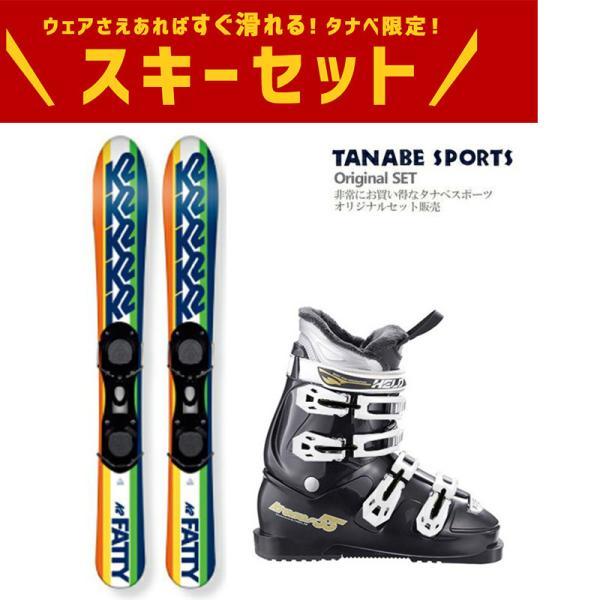 スキー セット K2〔ケーツー ショートスキー板〕<2021>FATTY + HELD〔スキーブーツ〕KRONOS-55