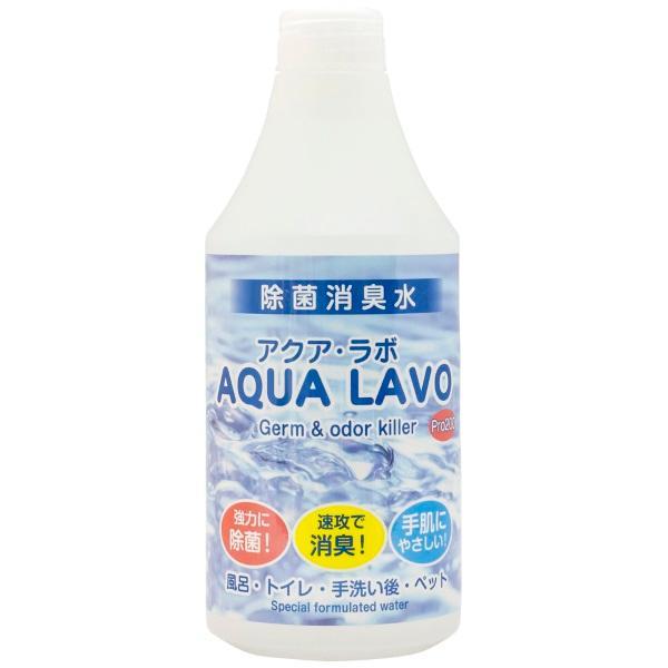弱酸性 次亜塩素酸 除菌消臭水 アクアラボ Pro200 500ml詰替用ボトル