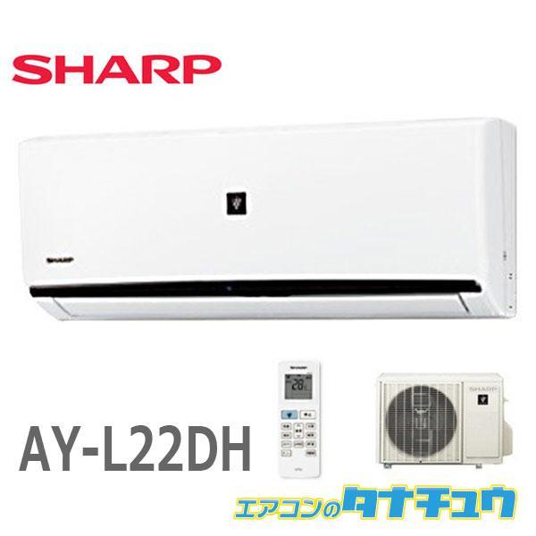 工事対応  エアコン6畳用AY-L22DH-Wシャーププラズマクラスタ搭載モデル2020年型相当品:AY-J22DH( 在庫有
