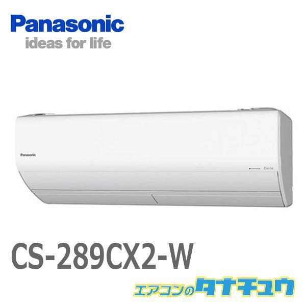 CS-289CX2-W パナソニック 10畳用エアコン 2019年型 (西濃出荷) (/CS-289CX2-W/)