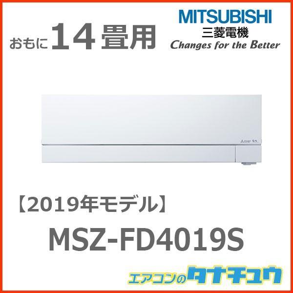 MSZ-FD4019S 三菱電機 14畳用エアコン 2019年型 (西濃出荷) (/MSZ-FD4019S/)