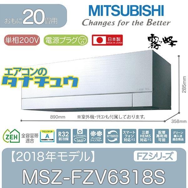 【個人宅配送不可】MSZ-FZV6318S 三菱電機 20畳用エアコン 2018年型 (西濃出荷) (/MSZ-FZV6318S/)
