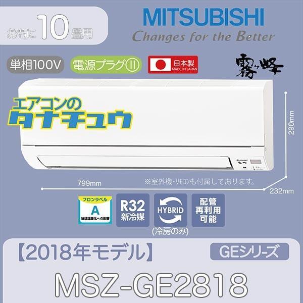 MSZ-GE2818 三菱電機 10畳用エアコン 2018年型 (西濃出荷) (/MSZ-GE2818/)