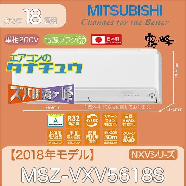 MSZ-VXV5618S 三菱電機 18畳用エアコン 2018年型 (西濃出荷) (/MSZ-VXV5618S/)
