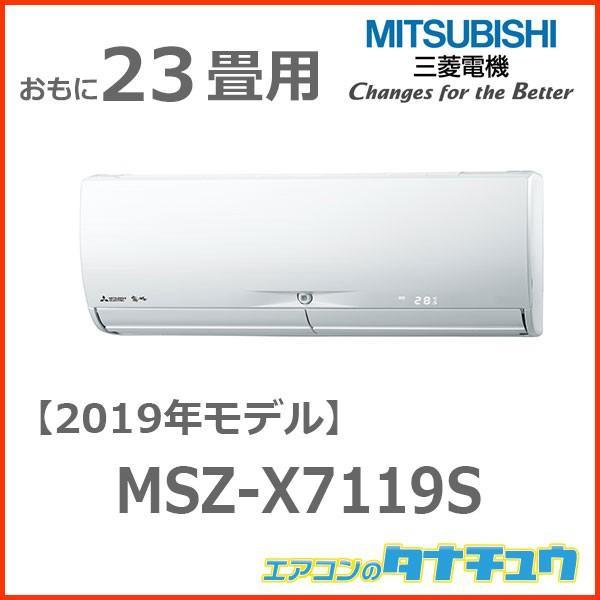 MSZ-X7119S 三菱電機 23畳用エアコン 2019年型 (西濃出荷) (/MSZ-X7119S/)