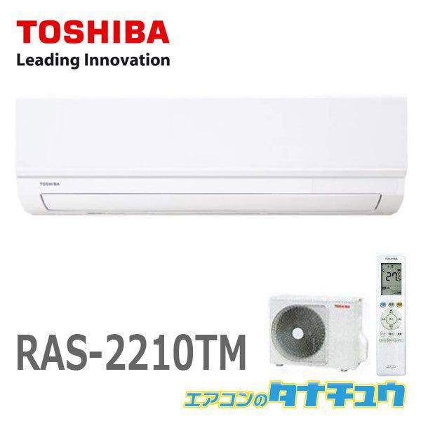 工事対応  ( 在庫有)RAS-2210TM6畳用東芝6畳用エアコン2020年型類似品番:RAS-2210T(/RAS-221