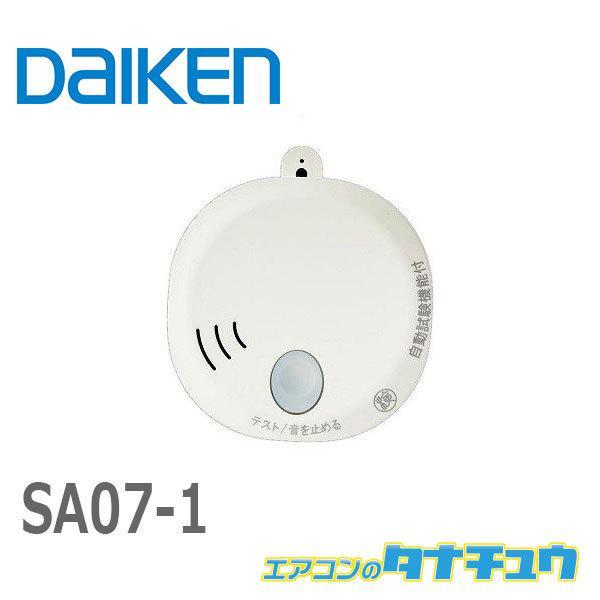 ( 在庫有)大建工業SA07-1住宅用火災警報器煙DC07音声タイプ SA07-1 (/SA07-1/)