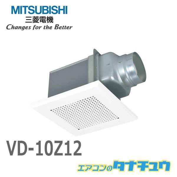 ( 在庫有)VD-10Z12三菱電機換気扇ダクト用換気扇天井埋込形(ACモーター搭載)浴室・トイレ・洗面所用金属ボディ(/VD-