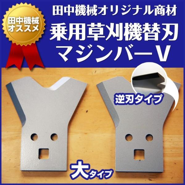 田中機械オリジナル乗用モアー用替刃【マジンバーV】大