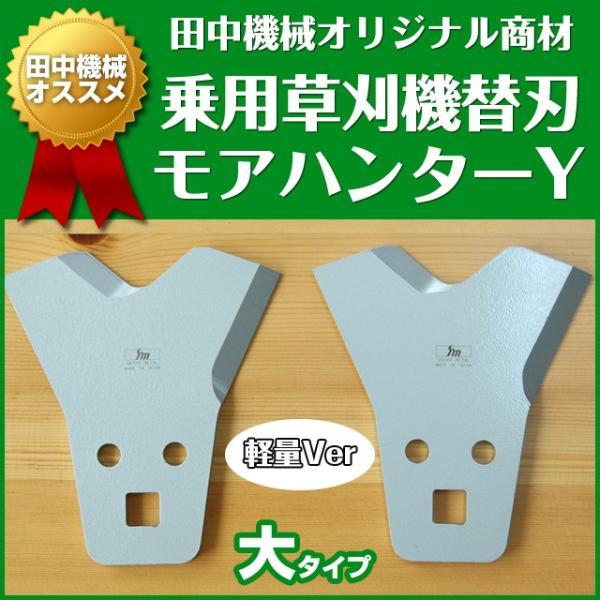 田中機械オリジナル乗用モアー用替刃【モアーハンターY】大 軽量Ver. 当社お勧め特価品!