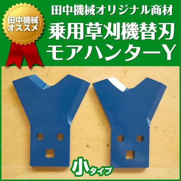 田中機械オリジナル乗用モアー用替刃【モアーハンターY】小