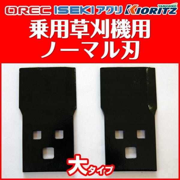 オーレック 乗用モアー用替刃(ノーマル:大)