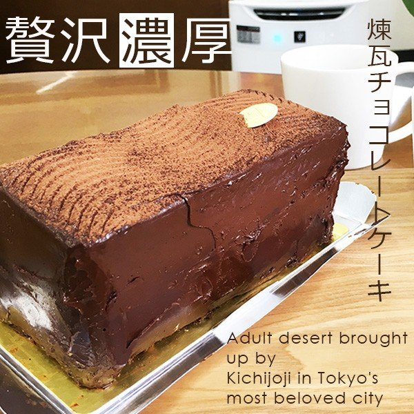 煉瓦チョコレートケーキ 吉祥寺 多奈加亭 濃厚ガナッシュチョコケーキ 誕生日ケーキ クリスマスケーキ|tanakatei