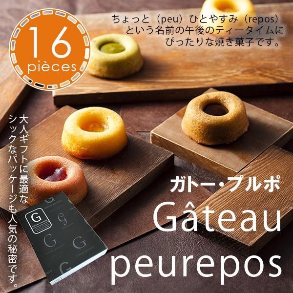 ガトープルポ 16個入 お菓子詰め合わせギフト|tanakatei