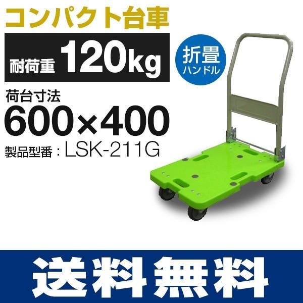 耐荷重120kg 手押し台車 軽量タイプ LSK-211G (600mm×400mm/100φ車輪) ナンシン 樹脂運搬車 送料無料 代引・個人宅配達不可
