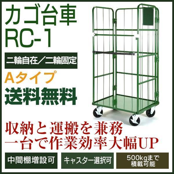 カゴ台車 RC-1-A(W800×D600×H1700/2輪自在・2輪固定) 底板スチール製 ロールボックスパレット カゴ車 かご台車 ナンシン 送料無料 代引不可 返品不可